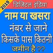 Bhulekh Khasra Khatauni new app Uttar Pradesh