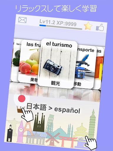LingoCards スペイン語学習(無料)