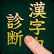 漢字力診断 - Androidアプリ