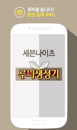 루비생성기 공짜루비 - 세븐나이츠용