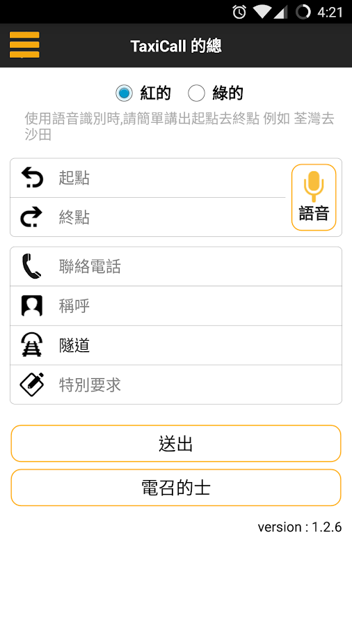 的總 - 香港Call的士App- screenshot