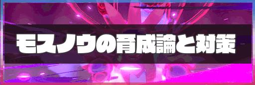 ポケモン 剣 盾 モスノウ 育成 論