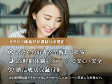 ゼクシィ縁結び - リクルートの 恋活・婚活 マッチングアプリのおすすめ画像4