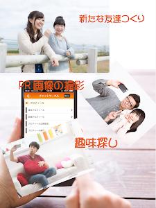 友達&恋人に効果的な出会系アプリの無料登録チャットサークル screenshot 4