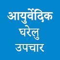 Ayurvedic Home Remedies icon