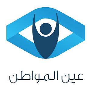 Image result for تطبيق عين المواطن