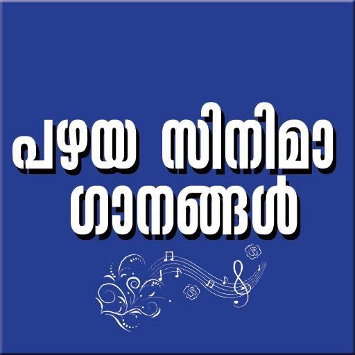 Malayalam Old Video Songs Android APK Download Free By Asquare Lab