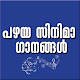 Malayalam Old Video Songs Apk