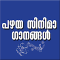 Malayalam Old Video Songs