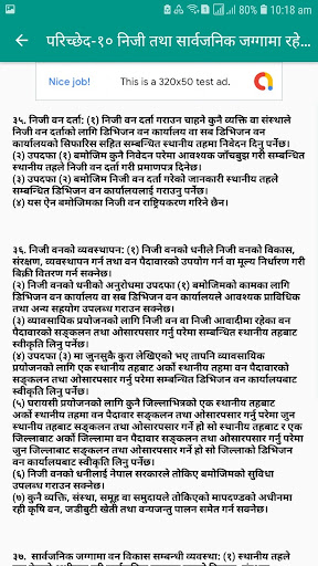 Forest Act वन ऐन, २०७६ screenshot 2