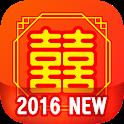 2016 황제운세 (무료운세, 정통운세) icon