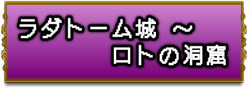 ドラクエ1_攻略チャート1