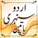 Sunehri Baten  (Urdu Sayings) icon