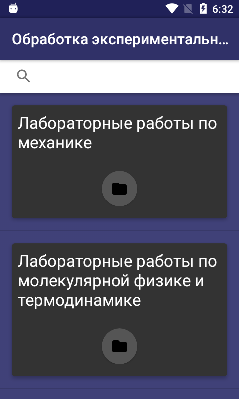 ФизLabs- screenshot