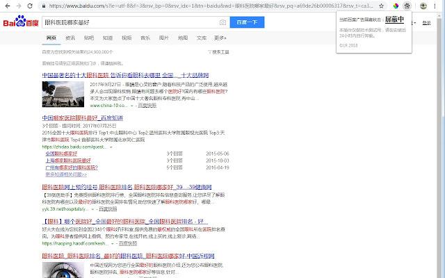 Blocking Baidu AD