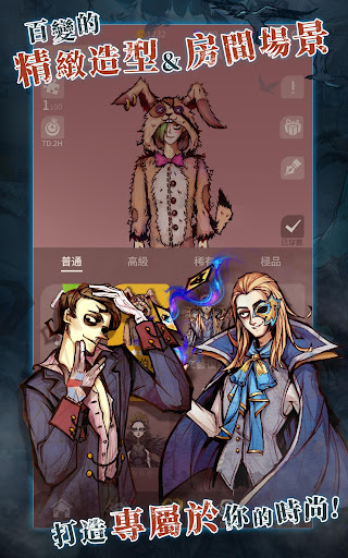 天黑請閉眼-官方狼人殺繁體版 screenshot 23