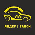 Такси Лидер icon