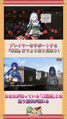 三極姫RE:BIRTH~DEFENCE~のおすすめ画像5