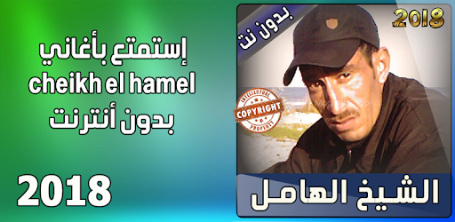 HAMEL TÉLÉCHARGER EL MUSIQUE CHEIKH MP3
