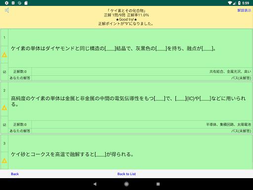 u7121u6a5fu5316u5b66u306eu4e00u554fu4e00u7b54 apktram screenshots 9