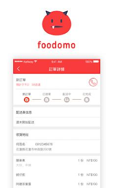 foodomo(店家版)のおすすめ画像2