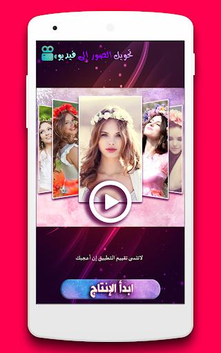 دمج الصور مع الأغاني وعمل فيديو 1.5 screenshots n 1