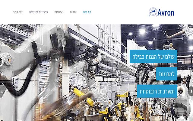 Avron Website