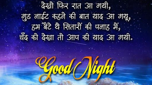 Good Night Shayari 2.0 screenshots 1