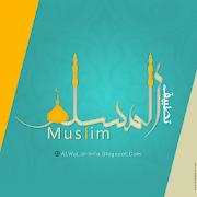تطبيق المسلم - Muslim | الطريق إلى الهداية