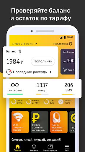 My Beeline 4.24.2 screenshots 1
