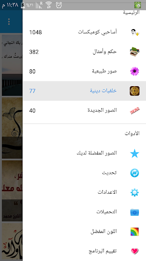 Photos Asa7by +3000 4.0.1 screenshots 4