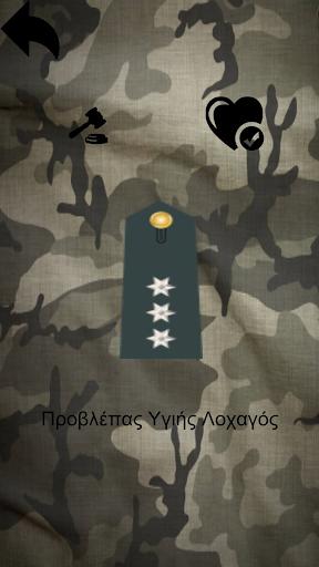 Jai Popse - Cyprus Army