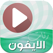 رنات ايفون Ranat Iphone