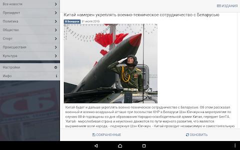 Belarus Today - News screenshot 5