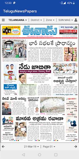 Telugu News Papers cheat hacks