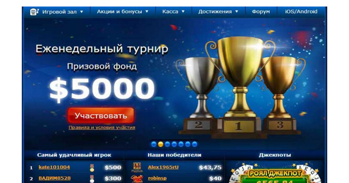 Игровые автоматы скачать бесплатно будьмо казино вулкан официальный сайт проверенный