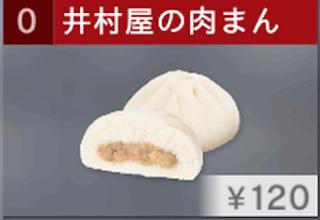 井村屋の肉まん