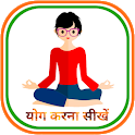 Daily Yoga in Hindi - योगासन icon