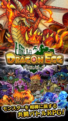 ドラゴンエッグ 仲間との出会い×友達対戦RPGのおすすめ画像2
