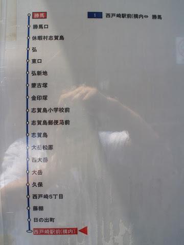 西鉄バス宗像「志賀島ぐりーん」 志賀島駅前(構内)バス停 その4