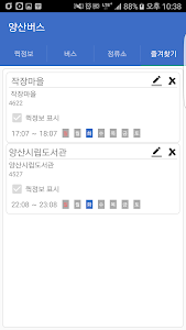 양산버스 - 버스 도착 정보 screenshot 6