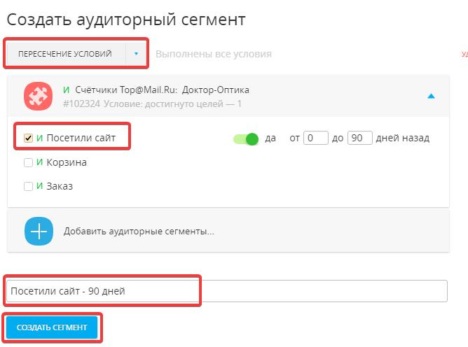 Создание сегмента на основе Счётчика Top@Mail.Ru