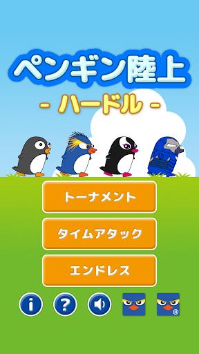 玩免費體育競技APP|下載ペンギン陸上 - ハードル - app不用錢|硬是要APP