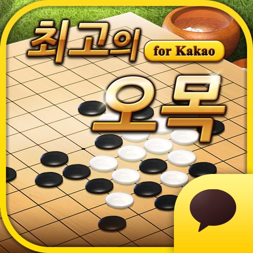 최고의 오목 for Kakao 棋類遊戲 App LOGO-硬是要APP