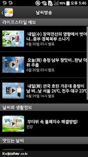 케이웨더 날씨(기상청 날씨,미세먼지,위젯,세계날씨)- screenshot thumbnail