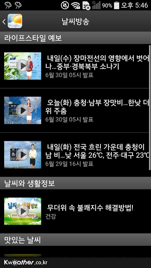 케이웨더 날씨(기상청 날씨,미세먼지,위젯,세계날씨)- screenshot