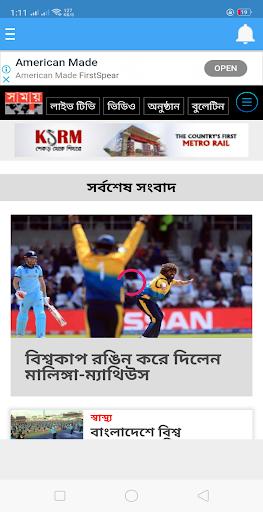 All Bangla Newspaper and TV channels 5.3 Screenshots 9