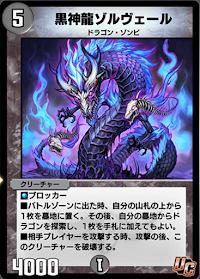黒神龍ゾルヴェール