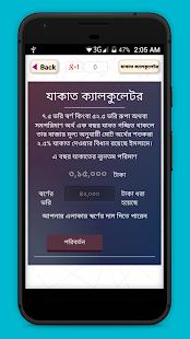 যাকাত ক্যালকুলেটর zakat calculator যাকাতের হিসাব - náhled