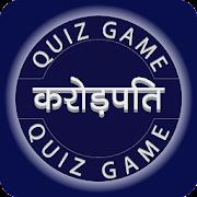 KBC Hindi Quiz
